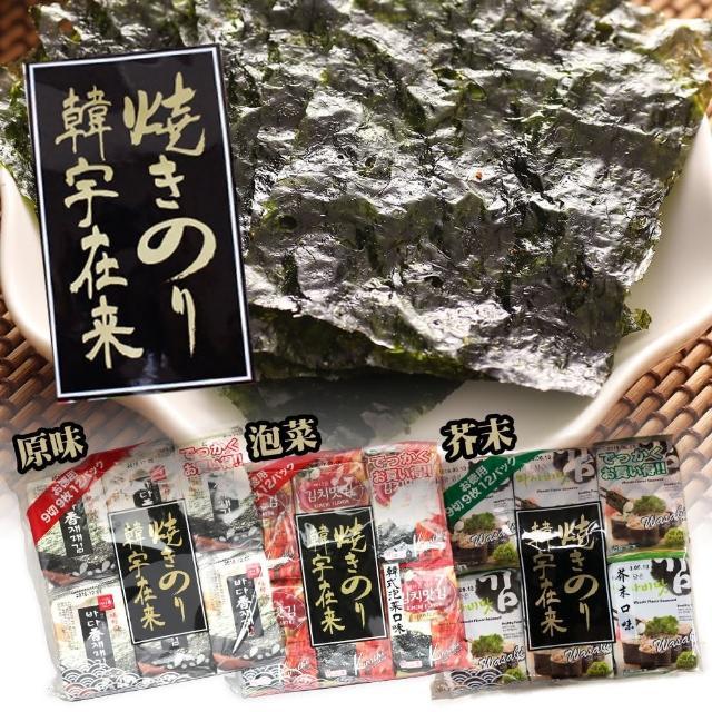 【韓宇在來】韓國海苔超值包12入(原味/芥末口味/泡菜口味)