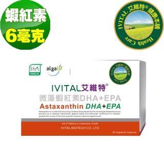 【IVITAL 艾維特】微藻蝦紅素DHA+EPA膠囊60粒 全素(冰島蝦紅素 微藻DHA+EPA)