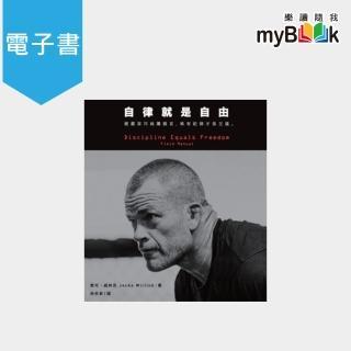 【myBook】自律就是自由:輕鬆取巧純屬謊言 唯有紀律才是王道。(電子書)