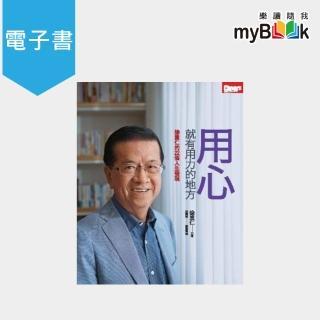 【myBook】用心,就有用力的地方:徐重仁的22個人生發現(電子書)