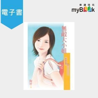 【myBook】采花470無敵大小姐(電子書)