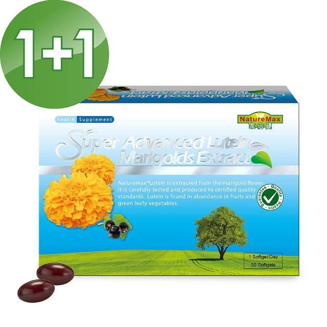 【買一送一】NatureMax家倍健 金盞花萃取物含葉黃素複方軟膠囊(30粒/盒)