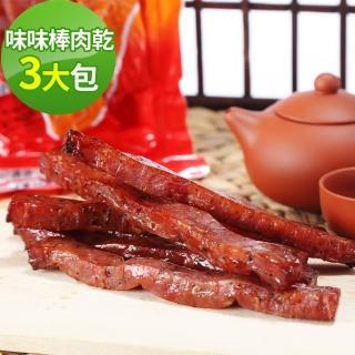 【味味屋肉干】味味棒爆漿系列肉干3大包組