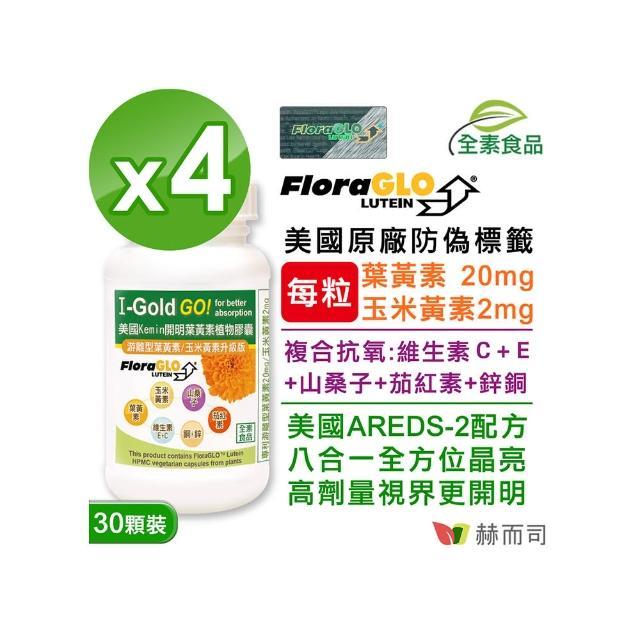 【赫而司】美國Kemin開明植物膠囊-專利小分子加強型成人葉黃素20mg(30顆*4罐/組)