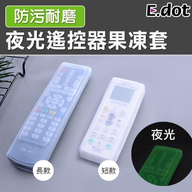 【E.dot】夜光防污耐磨遙控器果凍套