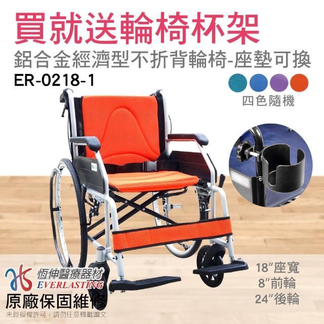 【買就送座墊含腳帶乙組】恆伸輪椅 座墊可換ER-0218-1(4色任選 輕量系列)
