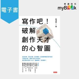【myBook】寫作吧!破解創作天才的心智圖(電子書)
