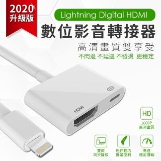 【YOMIX優迷】Lightning to HDMI高畫質數位影音轉接器