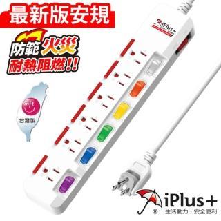 【保護傘】PU-3763S 7切6座3P延長線-1.8米(旋轉扁插、內建防塵蓋)