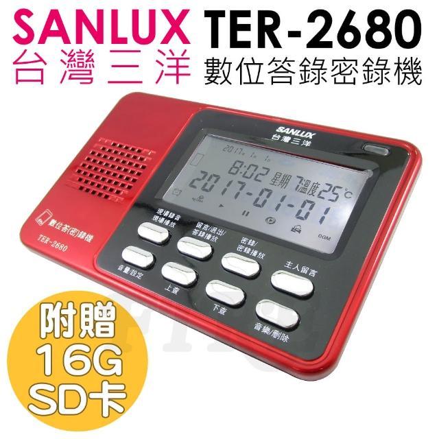 【SANLUX 台灣三洋】TER-2680 數位 密錄機 答錄機 紅色(附16G卡+贈讀卡機 TER2680)