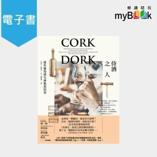【myBook】侍酒之人(電子書)