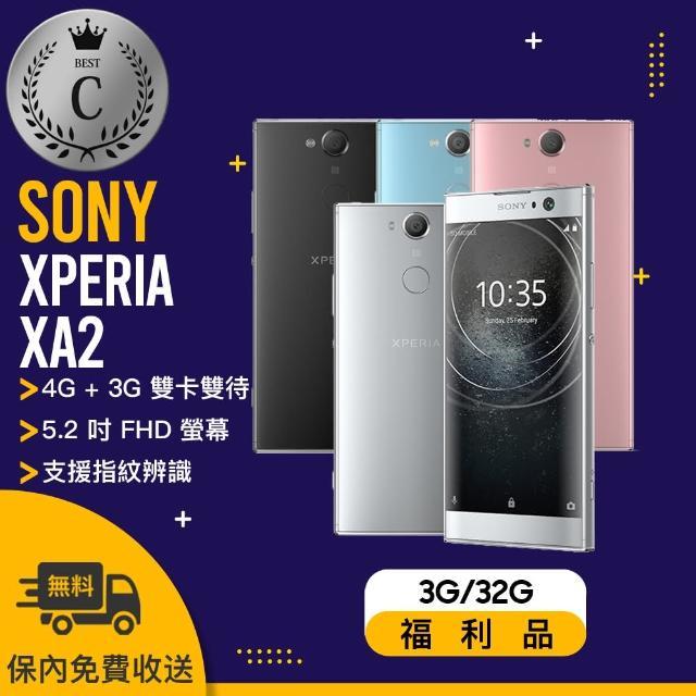 【SONY 索尼】福利品 Xperia XA2 H4133 八核心智慧型手機(3G/32G)