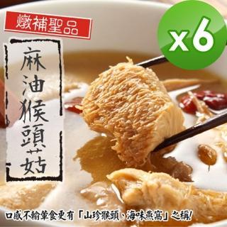 【泰凱食堂】免運-老饕必敗日銷千包麻油猴頭杏鮑菇x6包