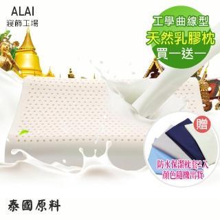 【ALAI寢飾工場】贈防水保潔枕套 工學曲線型天然乳膠枕(買一送一 泰國乳膠)