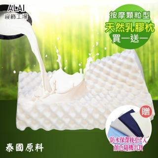 【ALAI寢飾工場】贈防水保潔枕套 天然乳膠枕 顆粒按摩型(買一送一 泰國乳膠)