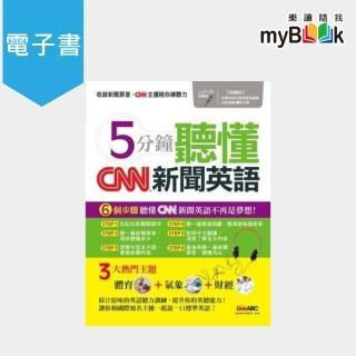 ~myBook~5分鐘聽懂CNN新聞英語 電子書