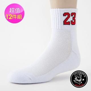 【老船長】6012籃球神奇23號毛巾氣墊運動中統襪-12雙入(白色)