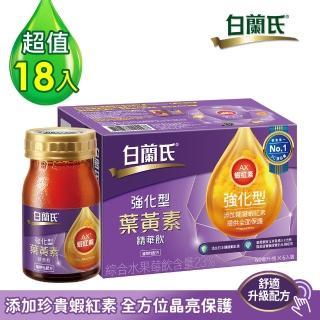 【白蘭氏】強化型金盞花葉黃素精華飲60ml*18瓶(添加蝦紅素 全方位晶亮保護力)
