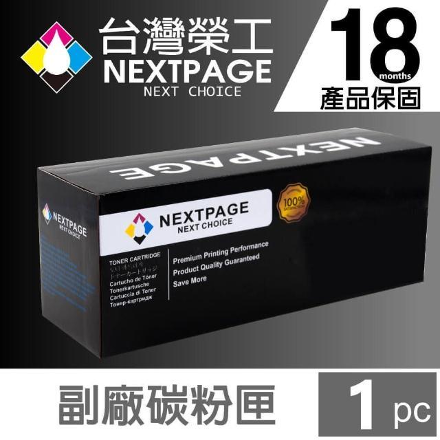 【NEXTPAGE 台灣榮工】HP C4129X/29X 黑色相容碳粉匣(適用 HP LJ 5000/5000LE/5000N/5000GN/5100)