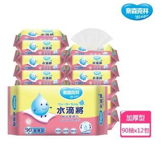 【奈森克林】水滴將超厚純水柔濕巾90抽*12包(90抽/包;12包/箱)/