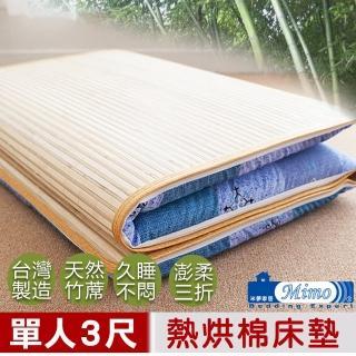 【米夢家居】台灣製造-外宿熱賣四季通用-熱烘棉床墊(單人3尺)