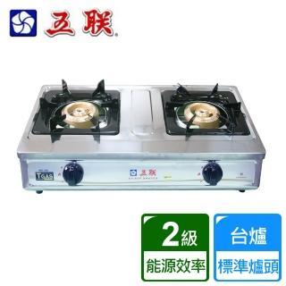【五聯】雙環銅安全瓦斯爐 桌上型(WG-265)