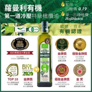 【BIOES 囍瑞】蘿曼利有機100%特級初榨橄欖油(750ml - 1入)