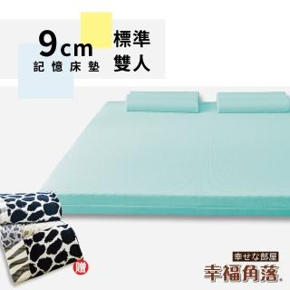 【幸福角落】日本大和抗菌表布9cm厚波浪式竹炭記憶床墊(雙人5尺)