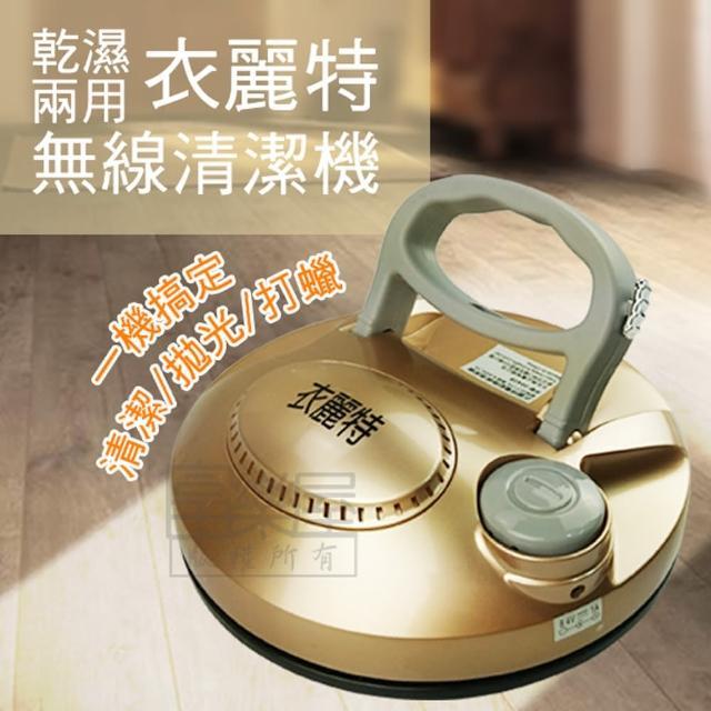 【衣麗特】第三代無線電動清潔機(金色)