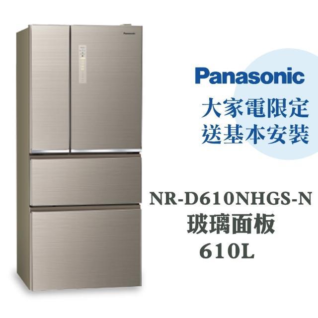 【Panasonic 國際牌】610公升一級能效四門變頻電冰箱—翡翠金(NR-D610NHGS-N)