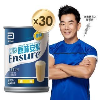 【亞培】安素原味不甜(237ml X30入)