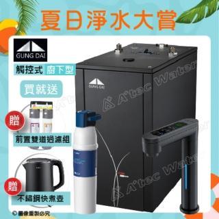【GUNG DAI GD-600 GD600櫥下型觸控式雙溫飲水機】 BRITA P3000櫥下硬水軟化長效型濾水系統