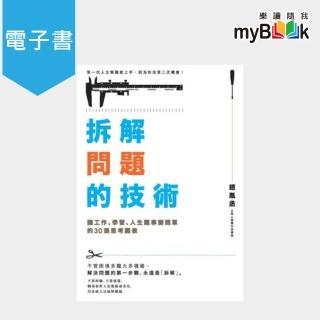 【myBook】拆解問題的技術:讓工作、學習、人生難事變簡單的30張思考圖表(電子書)