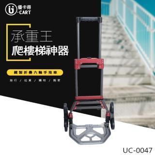 【U-cart 優卡得】鐵製折疊六輪手推車 H-0047(爬樓梯  樓梯  手推車)