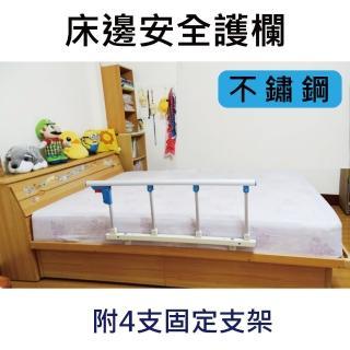 【感恩使者】床邊安全護欄 ZHCN1751-4S(可當起床扶手 不鏽鋼、附4支固定架)