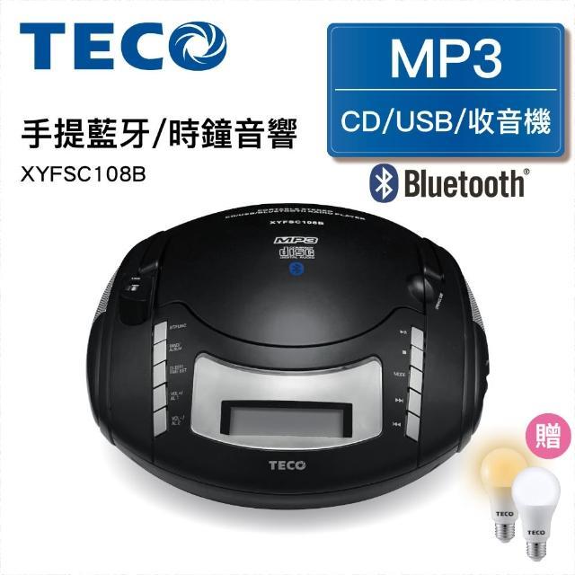 【TECO 東元】東元藍牙/USB/時鐘手提CD音響 XYFSC108B(藍芽手提音響、時間鬧鐘)