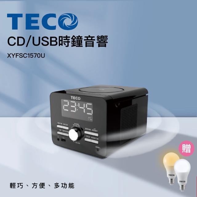 【TECO 東元】東元CD/USB/時鐘音響 XYFSC1570U(時鐘鬧鈴音響、USB音響)