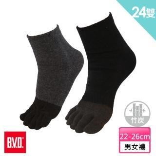 【BVD】男女適用1/2竹炭五趾襪24雙組(B345襪子22-26cm)