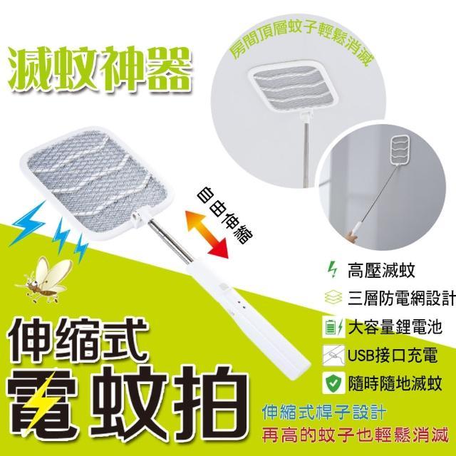【豪割達人】加長折疊伸縮電蚊拍(1入滅蚊神器)