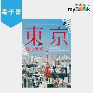 【myBook】東京散步思考:由點到面看城市 室內設計師的17個觀察側寫(電子書)