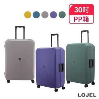 【LOJEL】VOJA 30吋 PP框架拉桿箱 旅行箱/行李箱(多色任選/TSA海關鎖)