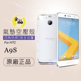 【o-one金鐘罩】防摔防撞!HTC A9s 透明氣墊空壓殼(全方位防護/進口彈性TPU/緩衝撞擊)