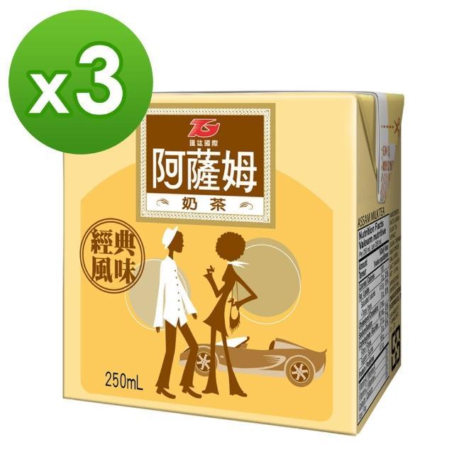 【匯竑阿薩姆】阿薩姆原味奶茶250MLX3箱(共72入)