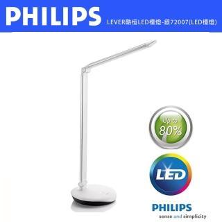 【Philips 飛利浦】LEVER 酷恒LED檯燈-銀色(72007)