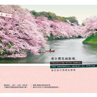 【金革唱片】私旅行-春‧愛在櫻花雨紛飛