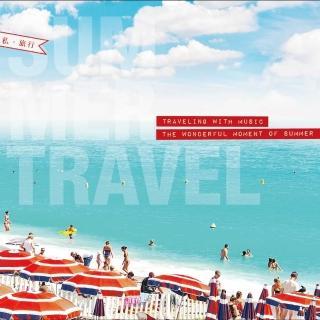 【金革唱片】私旅行-夏‧海灘的艷陽呼喚