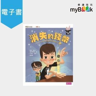 【myBook】魔術專賣店1:消失的錢幣(電子書)