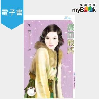 【myBook】鐵血戰將~雲夢王國的傳奇之一(電子書)