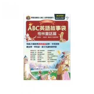 【myBook】ABC英語故事袋 - 格林童話篇  有聲版(電子書)