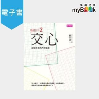 【myBook】親師SOS2:交心:啟動孩子的內在動機(電子書)